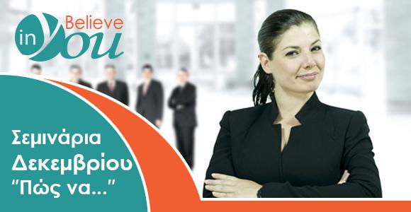"Believe in You ""Πώς να…"": Το πρόγραμμα σεμιναρίων για το Δεκέμβριο!"