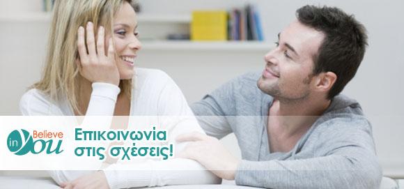 Believe in You Σεμινάρια: Επικοινωνία στις σχέσεις!