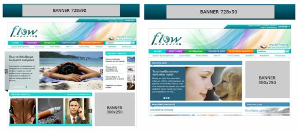 Διαφήμιση - Banners