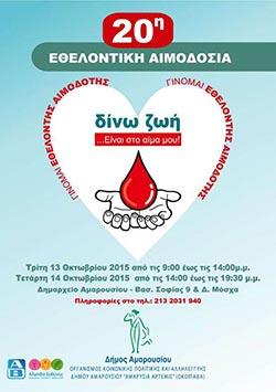 Διήμερο εθελοντικής αιμοδοσίας 13-14/10 στο Δήμο Αμαρουσίου