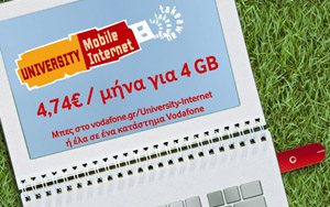Εξαιρετικά φτηνό internet για φοιτητές!