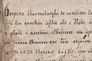 Η ιστορία των greeklish