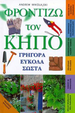 Η τέχνη της κηπουρικής εύκολα και γρήγορα