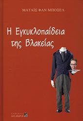 Βιβλία με αστείρευτο χιούμορ