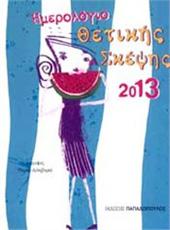 Ημερολόγια για ένα θετικό και δημιουργικό 2013