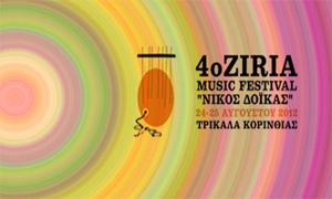 Καλοκαιρινό πάρτι… 4ο Ziria Music Festival!