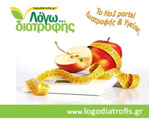 logodiatrofis.gr: e-περί...(οδικο) διατροφής & υγείας!