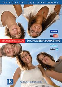 """""""Νέα μέσα : είσαι μέσα; Social Media Marketing"""""""