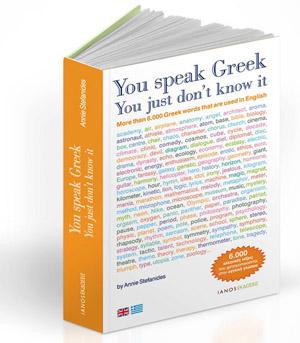 Οι ξένοι μιλούν Ελληνικά… απλά δεν το γνωρίζουν!