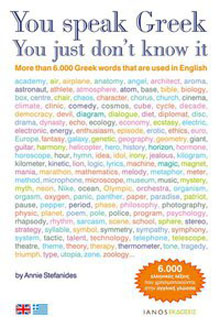 """Κουίζ """"Ελληνικές λέξεις με διεθνή απήχηση"""""""