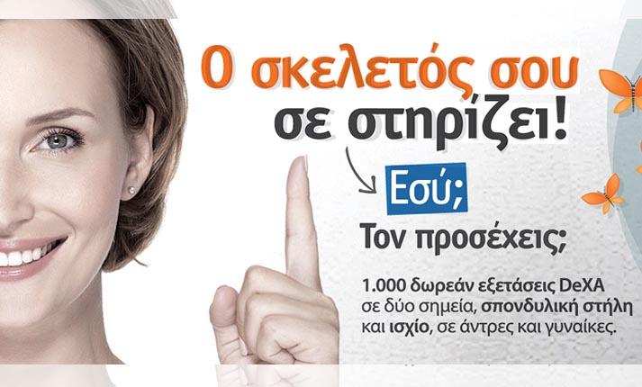 1000 δωρεάν εξετάσεις ελέγχου της σπονδυλικής στήλης πανελλαδικά