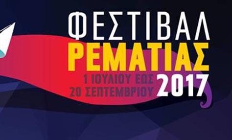 2 εβδομάδες δωρέαν εκδηλώσεις στο φεστιβάλ Ρεματιάς
