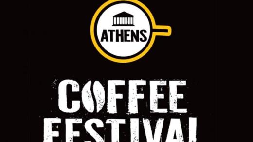 3o Athens Coffee Festival: Μια γιορτή για τους εραστές του καφέ