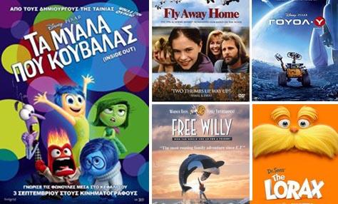 5 διδακτικές ταινίες για παιδιά - Flowmagazine 018385f9651