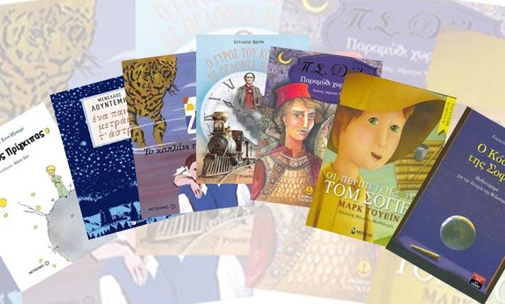 6+1 προτάσεις παιδικών βιβλίων που πρέπει να διαβαστούν από μικρά και μεγάλα παιδιά