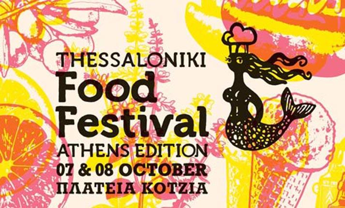 7o_thessaloniki_food_festival_diimero_street_food_stin_athina_LARGEb.jpg