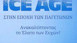 anakaluptontas_to_elato_ton_euxon_eortastiki_drasi_gia_paidia_ston_elliniko_kosmo_featured