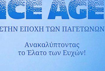 Ανακαλύπτοντας το Έλατο των Ευχών! -Εορταστική δράση για παιδιά στον Ελληνικό Κόσμο