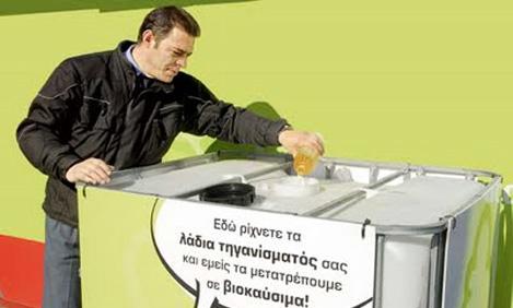 Ανακύκλωση μαγειρικού λαδιού