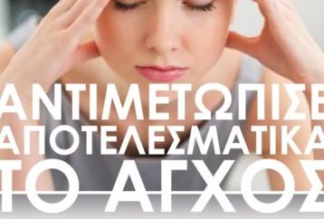 Αντιμετώπισε αποτελεσματικά το άγχος- Νέο σεμινάριο Οκτωβρίου του Believe In You