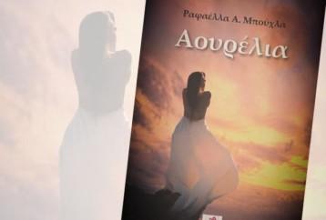 Αουρέλια: Ένα βιβλίο όλο μαγεία