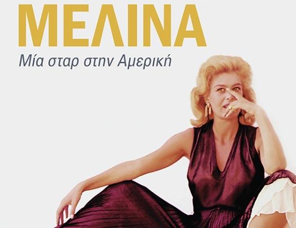 Αποκωδικοποιώντας την επιτυχία της Μελίνας Μερκούρη
