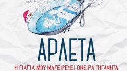 arleta_i_giagia_mou_mageireuei_oneira_tiganita_neos_diskos_featured