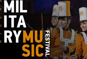 Athens Military Music Festival την Παρασκευή 18 Μαΐου στο Ζάππειο Μέγαρο