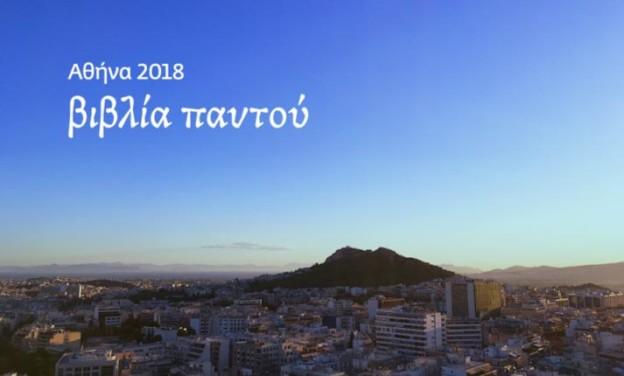 Αθήνα: Παγκόσμια Πρωτεύουσα Βιβλίου 2018
