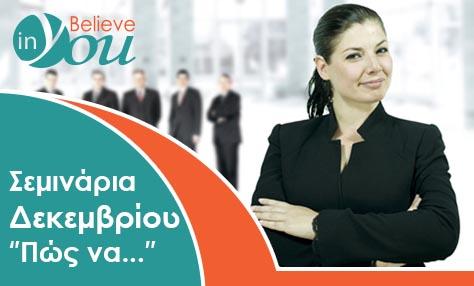 Believe in You «Πώς να…»: Το πρόγραμμα σεμιναρίων για το Δεκέμβριο!