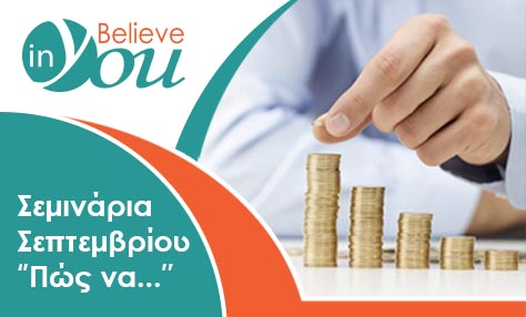 Believe in You «Πώς να…»: Το πρόγραμμα σεμιναρίων για το Σεπτέμβριο!