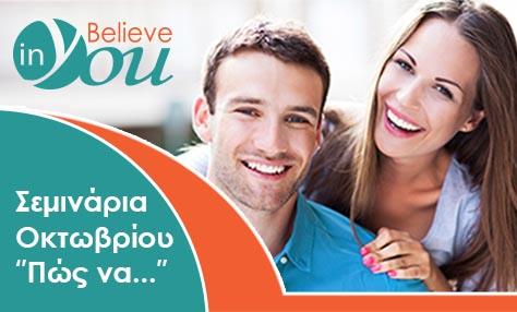 Believe in You «Πώς να…»: Το πρόγραμμα σεμιναρίων για τον Οκτώβριο!