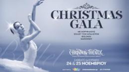 cristmas_gala_mpaletou_stin_athina_24_kai_25_noemvriou_featured