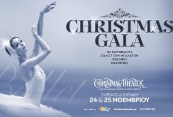 Christmas Gala Μπαλέτου στην Αθήνα - 24 και 25 Νοεμβρίου