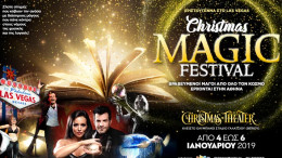 cristmas_magic_festival_4_me_6_ianouariou_2019_sto_christmas_theater_featured