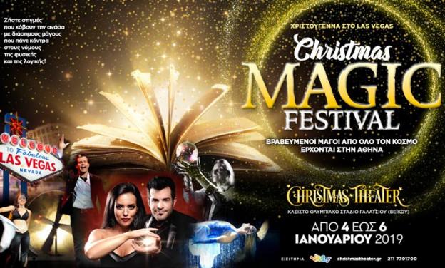 CHRISTMAS MAGIC FESTIVAL -4 με 6 Ιανουαρίου 2019 στο Christmas Theater