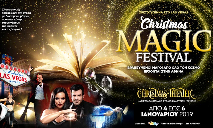 CHRISTMAS MAGIC FESTIVAL -4 με 6 Ιανουαρίου 2019 στο Christmas Theater