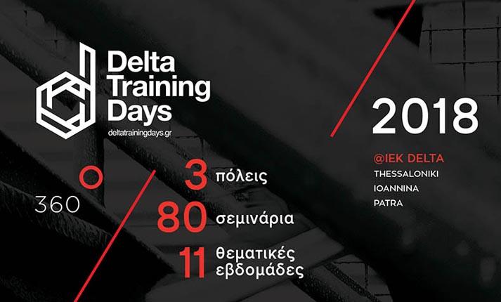 Delta Training Days! – Ένας θεσμός γνώσης από το ΙΕΚ ΔΕΛΤΑ!
