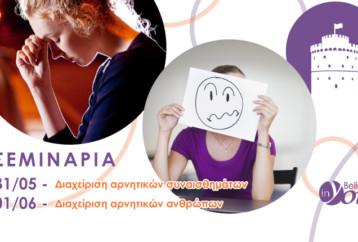 Διαχείριση αρνητικών συναισθημάτων και ανθρώπων: Σεμινάρια Believe In You στη Θεσσαλονίκη!