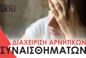 Διαχείριση αρνητικών συναισθημάτων –Το 1ο σεμινάριο για το 2019 του Believe In You στην Αθήνα