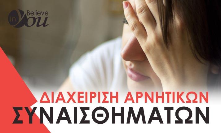 diaxeirisi_arnitikon_sunaisthimaton_to_1o_seminario_gia_to_2019_tou_believe_in_you_stin_athina_featured