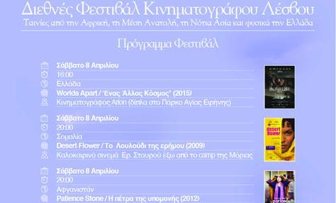 Διεθνές Φεστιβάλ Κινηματογράφου στη Λέσβο από τον Ερυθρό Σταυρό