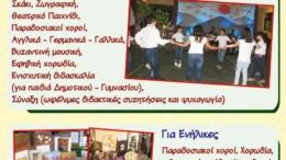 dimiourgikes_drastiriotites_gia_paidia_kai_enilikes_apo_tin_iera_arxiepiskopi_kritis_featured
