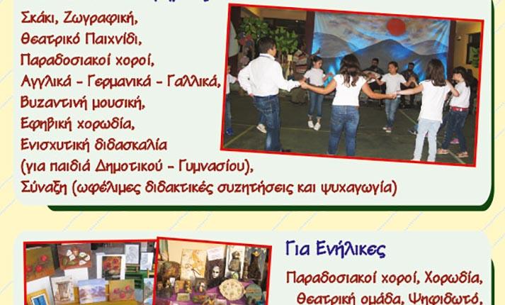 Δημιουργικές δραστηριότητες για παιδιά και ενήλικες από την Ιερά Αρχιεπισκοπή Κρήτης