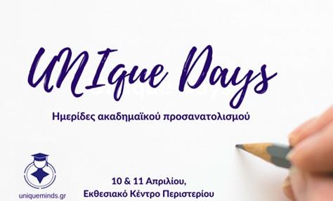 Δωρεάν διημερίδα ακαδημαϊκού προσανατολισμού «Unique Days»