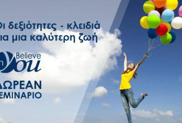 Δωρεάν σεμινάριο Believe In You «Οι δεξιότητες - κλειδιά για μια καλύτερη ζωή»