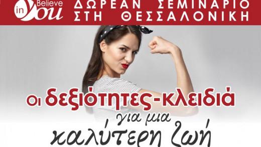 Δωρεάν σεμινάριο Believe In You στη Θεσσαλονίκη: «Οι δεξιότητες – κλειδιά για μια καλύτερη ζωή»