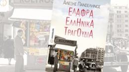 elafra_ellinika_tragoudia_tou_aleksi_panselinou_featured