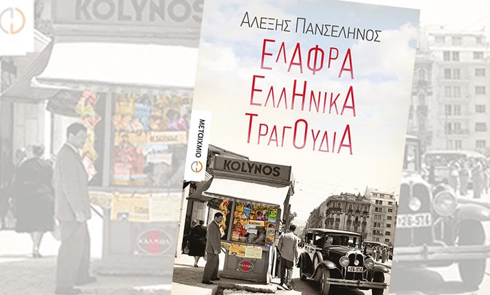 Ελαφρά ελληνικά τραγούδια, του Αλέξη Πανσέληνου