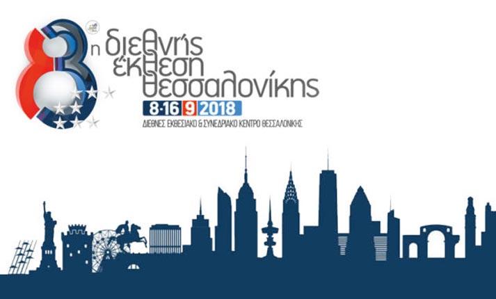 Έναρξη της 83ης Διεθνούς Έκθεσης Θεσσαλονίκης με τιμώμενη χώρα τις ΗΠΑ!